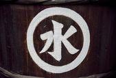 Japanese word on Wooden bin — Stock Photo