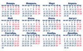 2013 Calendar table russian language — Stock Photo