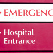 Stock Photo: Emergency Entrance Local Hospital Urgent Health Care Building