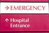 Emergency Entrance Local Hospital Urgent Health Care Building — Stock Photo