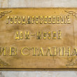 Stock Photo: Sign of state House Museum of Joseph Stalin in Gori, Georgia