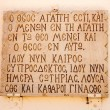 Greek religious symbol,cross,plaque with the name on wall of  monastery in Crete, Greece — Stock Photo