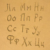 The russian alphabet written on a sand — Stock Photo