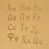 Russian alphabet, from L to C — Stock Photo