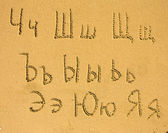 Russian alphabet — Stock Photo
