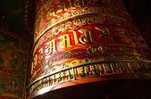 Roda de oração budista — Foto Stock