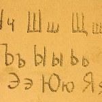 Russian alphabet on a sand — Stock Photo #49743327