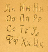 Russian alphabet on a sand — Stockfoto