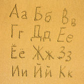 Russian alphabet on a sand — Stock Photo