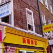 Chinatown. London. United Kingdom — Stock Photo