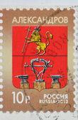 Rusko poštovní známka — Stock fotografie