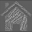Tag or word cloud mortgage related in shape of house — Stock Photo #31490443