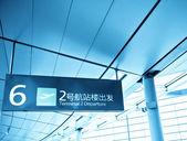 Passageiros na xangai pudong airport.interior do aeroporto. — Foto Stock