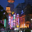 Stock Photo: Shanghai Evening
