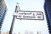 Arabic street sign. — Stock Photo