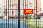 Gate with a warning — Stock Photo