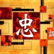Feng shui art china style — Stock Photo
