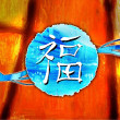 Feng shui art china style — Stock Photo #28795375