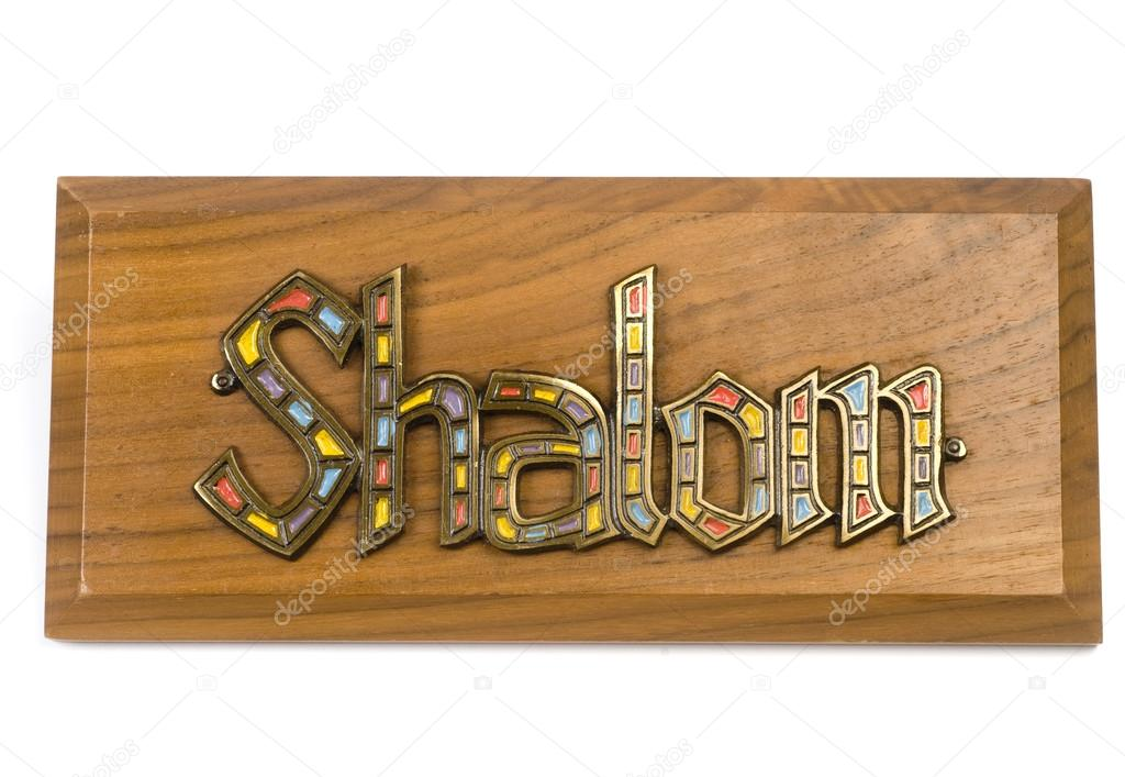 Door hanging sign or wall sign with hebrew word shalom meaning peace hello goodbye — Stock Photo #13076916