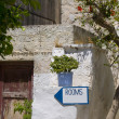 Stock Photo: Greek island street scene rooms for rent
