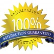Satisfaction guaranteed seal,vector AI file. — Stock Vector