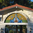 Orthodox monastery at Lefkada island, Greece — Stock Photo