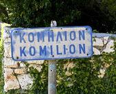 Greek traditional traffic sign at Lefkada, Greece — Stock Photo