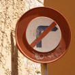 No turning road sign - Stock Photo