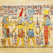 Stock Photo: Egyptiparchment