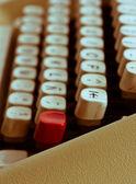 Typewriter keyboard — ストック写真