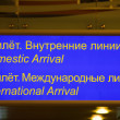 Stock Photo: Airport information board, domestic arrivals