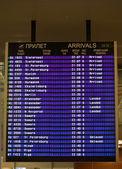 Tablica informacyjna przylotów lotniska — Zdjęcie stockowe