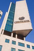 Sberbank of Russian Federation — Stock Photo