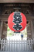 красный фонарь япония zen азия — Стоковое фото