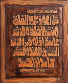 Quran Wood Art — Stock Photo