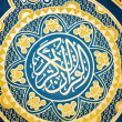 Holy Quran Book Cover — Stock Photo #17633377