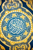 Holy Quran Book Cover — Stock Photo