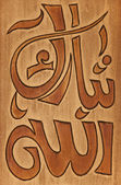 Arabic Wooden God Bless Calligraphy — Stock Photo