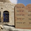 The Ten Commandments in Hebrew - Stock Photo