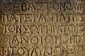 An inscription carved in stone at ancient ruins — Stock Photo