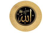 Name of Allah ( God) — Stock Photo