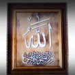 Stock Photo: Name of Allah (God)