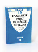 Das zivilgesetzbuch der russischen föderation — Stockfoto
