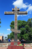 поклонение креста, на сайте vsegradskogo собор спасителя. вологда, россия. — Стоковое фото