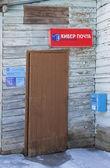Oficina de correos en el pueblo ruso — Foto de Stock