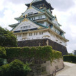 Pretty osaka jio castle - Stock Photo