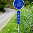 Illuminated LED Bikeway Road Sign — Stock Photo