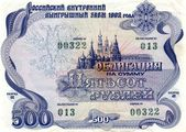Russian domestic bond premium loan 1992 — Stock Photo