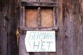 Signboard on rural autorefuelling — Photo