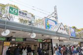 TOKYO, JAPAN - APRIL 10 2014: Harajuku station. Harajuku Station is convenient for Takeshita Street, a famous area in Harajuku. — Stock Photo